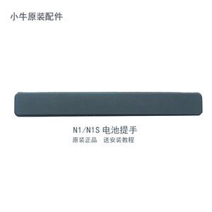 小牛電動車原裝原廠配件 N1 N1SNQI電池橡膠提手 拉手 把手拎把手