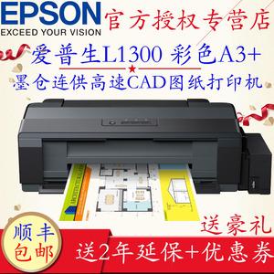 愛普生Epson墨倉式L1300彩色A3+高速打印機CAD線條圖紙打印機愛普生L1300墨倉連供加墨照片文件彩色A3+打印機