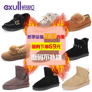 依思Q品牌女鞋毛里加绒加厚保暖短筒雪地靴棉靴棉鞋面包鞋一脚蹬