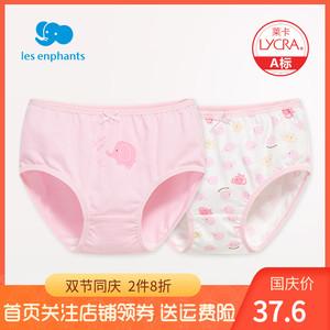 2条装 丽婴房幼儿小童孩子女宝莱卡棉柔软粉白色小象针织三角内裤