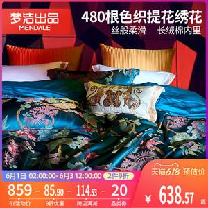 夢潔家紡提花四件套歐式色織被套純棉床單高檔床上用品魅影叢叢