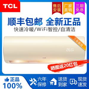 TCL空調掛機變頻大1p1.5匹2匹3冷暖單制冷家用壁掛式立式一級小型