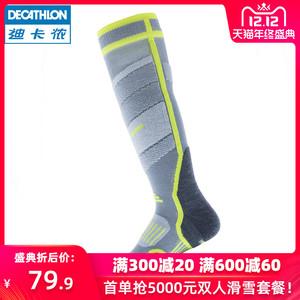 迪卡侬旗舰店儿童袜子秋冬户外儿童滑雪袜高帮保暖WEDZE2