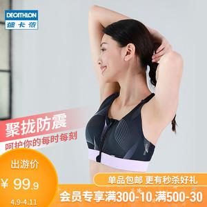 迪卡儂運動內衣女無鋼圈前拉鏈高強度背心式聚攏調整美背文胸FICU