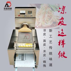 搟面皮機器涼皮機全自動商用涼皮機米皮機搟面皮機蒸汽式涼皮機