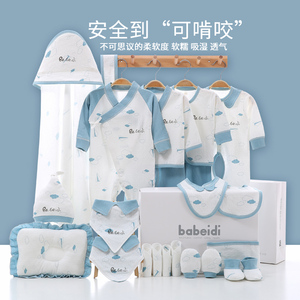 初生婴儿衣服夏季套装薄款新生儿礼盒宝宝满月刚出生高档用品送礼