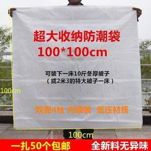 防塵塑料袋透明大超大防潮衣服整理床墊防塵套大型打包棉被垃圾袋
