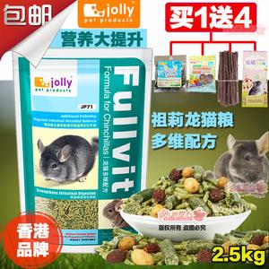 包邮 Jolly 祖莉高蛋白多维龙猫粮 JP71 龙猫饲料主食 2.5KG