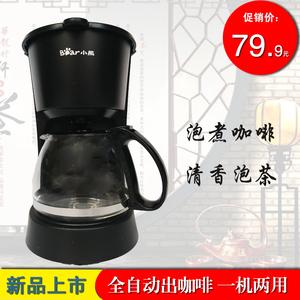 小熊咖啡機家用全自動小型煮咖啡壺美式滴漏式煮茶泡茶機