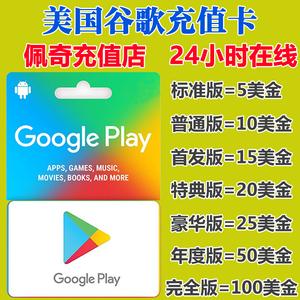 美国Google Play充值卡5/10/15/25/50/100美金美刀安卓谷歌礼品卡