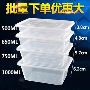 一次性餐盒耐冷耐高溫pp方形餐盒快餐打包塑料盒環保飯盒500-1000