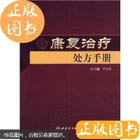 康复治疗处方手册(馆藏)卓大宏主编