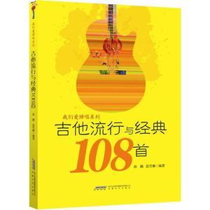正版包邮-吉他流行与经典108首/孙鹏/范雪琳