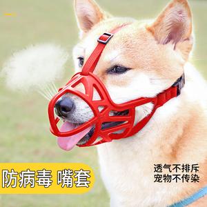 狗狗嘴套狗嘴罩防咬叫亂吃中大型犬狗口罩金毛狗止吠器寵物嘴套