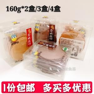 來伊份雜糧脆餅160g*2盒多種谷物紅棗枸杞黑風四寶味雜糧煎餅包郵