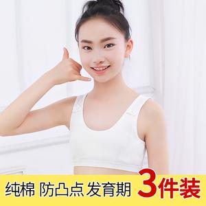 少女内衣初中学生12-13-14-15-16岁大童女孩发育期小背心文胸纯棉