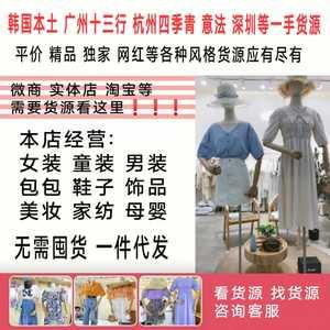 廣州十三行杭州四季青韓國精品網紅女裝童裝母嬰一手貨源一件代發