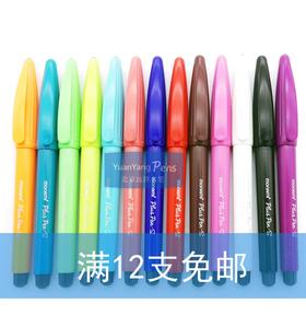 慕那美MonAmi PLUS PEN 04031彩色中性筆水性纖維草圖速寫勾線筆