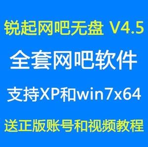 锐起无盘4.5网吧无盘绿化大师无盘全套无盘系统学习教程永久免费