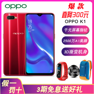 OPPO K1官方旗舰店oppok1正品opopk1全新0pp0 0ppo opo oopo opop