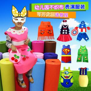 不织布幼儿园表演服装材料包 亲子演出服儿童手工diy环保无纺布