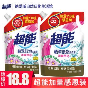 超能洗衣液898g*2袋装促销组合装正品植翠低泡易漂手洗机洗家用