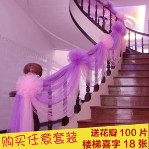 结婚庆用品楼梯扶手装饰纱幔美容院开业店庆浪漫布置婚房婚礼拉花