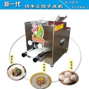新型仿手工餃子皮機商用全自動包子皮機小型壓皮機混沌皮燒麥皮機