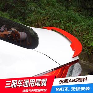 三厢/两厢车通用免打孔尾翼无损安装运动款改装尾翼汽车尾翼烤漆