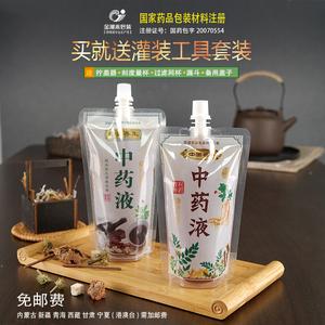新式中藥液體吸嘴自立包裝專用袋 外帶藥湯袋 涼茶專用便攜袋包郵