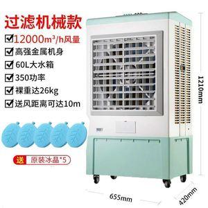 駱駝士工業冷風機商用空調扇蒸發式冷風扇廠房養殖場移動制冷空調