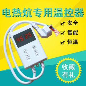 电热膜电炕板电热炕爬宠温控器智能温控开关可调温度恒温单控双控