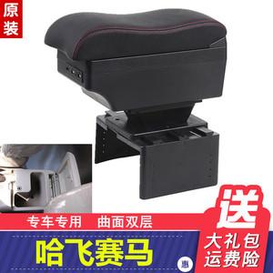 哈飞赛馬扶手箱专用赛马手动档中央通道手扶箱储物盒内饰改装配件