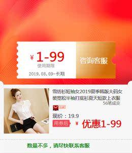 雪纺衫短袖女2019夏季韩版大码女装宽松半袖打底衫夏天短款上衣服