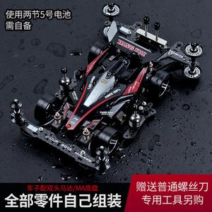 迷你四驅車拼裝四驅兄弟MA底盤改裝配件組裝雙頭馬達噴漆賽車跑道