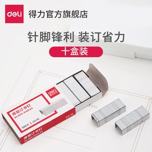 得力60页订书钉 0015重型订书机专用订书针23/10办公文具用品官方通用标准型【10盒】