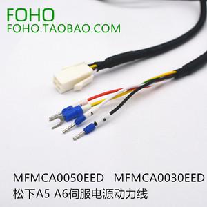 松下伺服电机动力电源线 MFMCA0050EED 0030EED MFMCA0100EED 线