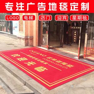 迎賓地毯定制logo公司門口服裝店名廣告酒店電梯印字地墊定做尺寸