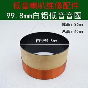 8寸10寸12寸15寸喇叭修理配件100芯低音喇叭音圈线圈75.5芯63.5芯