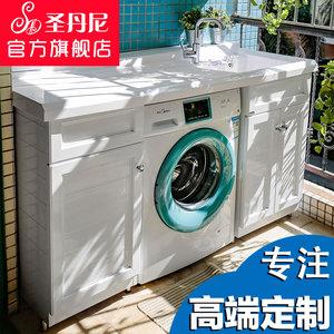 定制洗衣机柜子阳台组合 一体伴侣洗衣池台盆洗脸盆太空铝洗衣柜