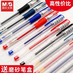 晨光簡約辦公水筆白領黑色中性筆12支裝0.5子彈頭速寫筆全針管簽字筆學生作業筆送筆盒1只紅色藍色水性筆批發