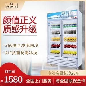 德尔特饮料柜商用保?#26102;?#31665;立式单门双门大容量超市冰柜冷藏展示柜