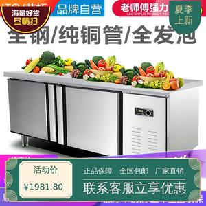 艾拓冷藏工作台冰柜商用操作台冰箱平冷保鲜柜水?#21830;?#22902;茶店设备