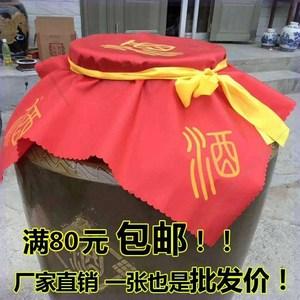 60-120厘米加厚酒布盖布陶瓷酒坛缸瓶封口红色酒瓶盖头布绸布定制