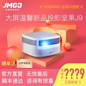 坚果J9新款投影仪家用1080P高清小型投墙无线WIFI投影机AI语音智能家庭影院兼容4K无屏电?#24433;?#22825;直投1850ansi