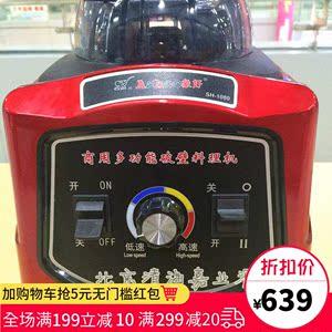 象好SH-1080大马力破壁机奶茶店无渣现磨豆浆机碎冰机果汁果蔬机