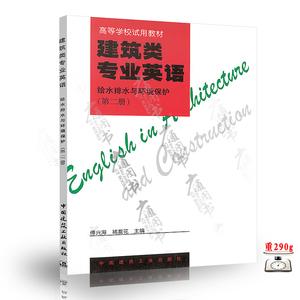 建筑類專業英語 給水排水與環境保護 第二冊 傅興海 褚羞花 中國建筑工業出版社