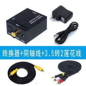 电视数字音频输出连接功放音响转换器光纤同轴转双莲花线 3.5接口