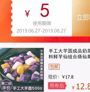 手工大芋圆成品奶茶店专用原材料鲜芋仙组?#20185;?#20185;草套餐三色装配纯
