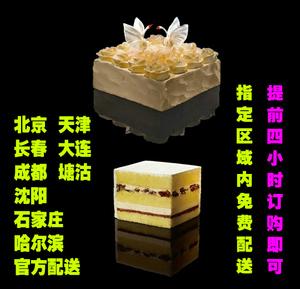 北京天津沈阳成都哈尔滨大连好利来蛋糕:黑天鹅天使之爱